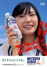 Mituya_2
