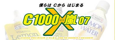 C1000_1